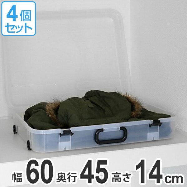 収納ケース 約 幅60×奥行45×高さ14cm クローズケース キャスター付き 4個セット ( 送料無料 収納 スーツケース 押し入れ収納 衣装ケース 衣類収納 クローゼット収納 収納ボックス ベッド下 小物収納 衣類 プラスチック 積み重ね )