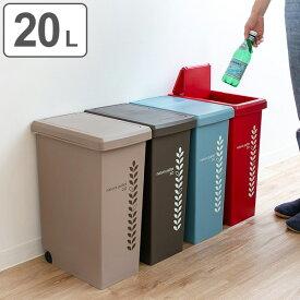 ゴミ箱 20L ふた付き スライドペール 20リットル リーフ ( ごみ箱 20l ダストボックス キッチン フタ付き プラスチック スリム ペール 角型 縦型 分別ゴミ箱 蓋付き おしゃれ )