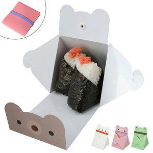 どうぶつおにぎりケース プラスチック ゴムバンド付き 電子レンジ対応 食洗機対応 ( 子供用 ギフトボックス かわいい 動物 お菓子ケース ラッピング 箱 プレゼント おにぎり お弁当