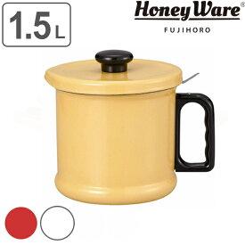 オイルポット 1.5L 富士ホーロー Honey Ware 活性炭フィルター付 ( 送料無料 油ポット 油こし器 油濾し器 オイルストッカー ホーロー 琺瑯 容器 油こし ろ過 濾過 保存容器 おしゃれ ハニーウェア )