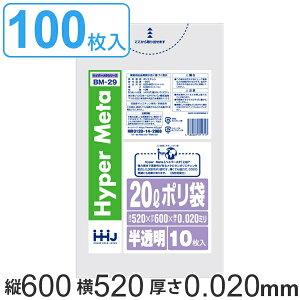 ゴミ袋 20L 60x52cm 厚さ0.02mm 10枚入り 10袋セット 半透明 ( ポリ袋 20 リットル 厚さ 0.02mm 100枚 メタロセン 強化剤 つるつる まとめ買い ゴミ ごみ ごみ袋 小分け LLDPE 破れにくい キッチン 分別