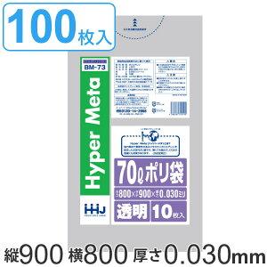 ポリ袋 70L 90x80cm 厚さ0.03mm 10枚入り 10袋セット 透明 ( ゴミ袋 70 リットル 100枚 メタロセン 強化剤 つるつる ゴミ ごみ ごみ袋 まとめ買い LLDPE キッチン 分別 袋 ふくろ 強度 やわらかい 伸び