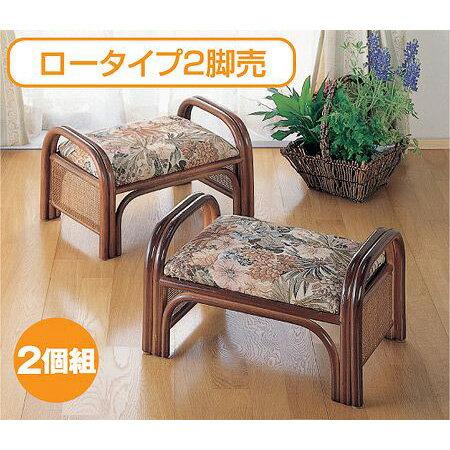 籐〔ラタン〕 楽々座椅子 ロータイプ 2個組 送料無料( 正座椅子 手すり付き イス チェア 座いす アジアン )