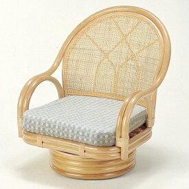 回転座椅子 ラタン ローチェア クッション付 籐家具 座面高25cm ( 送料無料 座椅子 椅子 イス いす チェア 軽量 チェアー ミドルチェア アームチェア 回転チェア 回転式 肘付き )