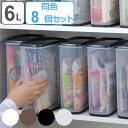 保存容器 乾物ストッカー 6L 乾燥剤付き 同色8個セット ( 保存ケース キッチンストッカー 収納容器 6リットル プラスチック保存容器 食品 保存 乾物保存...