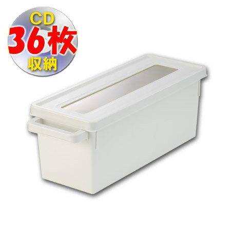 メディアコンテナ CD収納ケース ホワイト ( CD 収納 プラスチック フタ付き 積み重ね 収納ボックス )