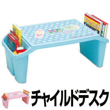 机 子供用 CHILD DESK チャイルドデスク ( キッズ テーブル プラスチック 絵本ラック おもちゃ収納 )