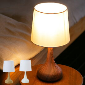 テーブルランプ LED タッチセンサー 調光機能 照明 北欧 木目調 ( 送料無料 テーブルライト 卓上 ランプ ライト おしゃれ ベッドルーム 調光 光 調節 寝室 LEDライト タッチランプ タッチライト 書斎 作業部屋 勉強部屋 3段階調光 )