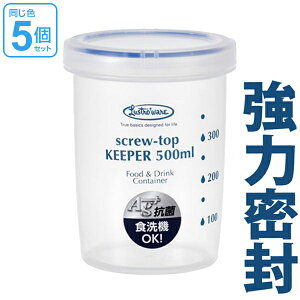 保存容器 ラストロ スクリュートップキーパー 500ml 深型 5個セット ( プラスチック製 食洗機対応 冷凍庫 電子レンジ対応 プラスチック保存容器 0.5L 冷凍OK 入れ子式 密封 )