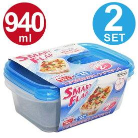保存容器 スマートフラップ 角型 L 940ml 2個入 ( プラスチック保存容器 プラスチック 食品 保存 シール容器 )