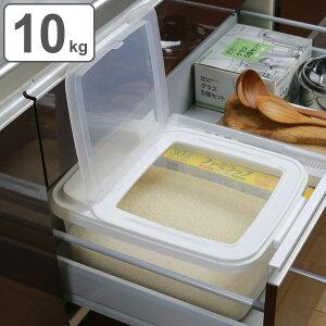 米びつ 10kg用 システムキッチン用 引き出し米びつ ( 米櫃 こめびつ ライスボックス 計量カップ付き 10キロ用 ライスストッカー お米ケース シンク下 引き出し 引出し 床下 棚下 )
