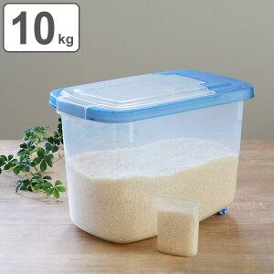米びつ 10kg用 キャスター付き スライド米びつ ( 米櫃 こめびつ ライスボックス 計量カップ付き 10キロ用 ライスストッカー お米ケース シンク下 棚下 床下 シンプル 大容量 )