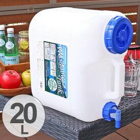 ウォータータンク Nタイプ 20L コック付き ( 水 タンク ポリタンク 20リットル ウォータージャグ 給水タンク 給水 防災グッズ 防災用品 アウトドア キャンプ 持ち運び ウォッシャブルタンク 水タンク 水缶 )