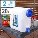 ウォータータンク Nタイプ 20L コック付き 2個セット ( 水 タンク ポリタンク 20リットル ウォータージャグ 給水タン…