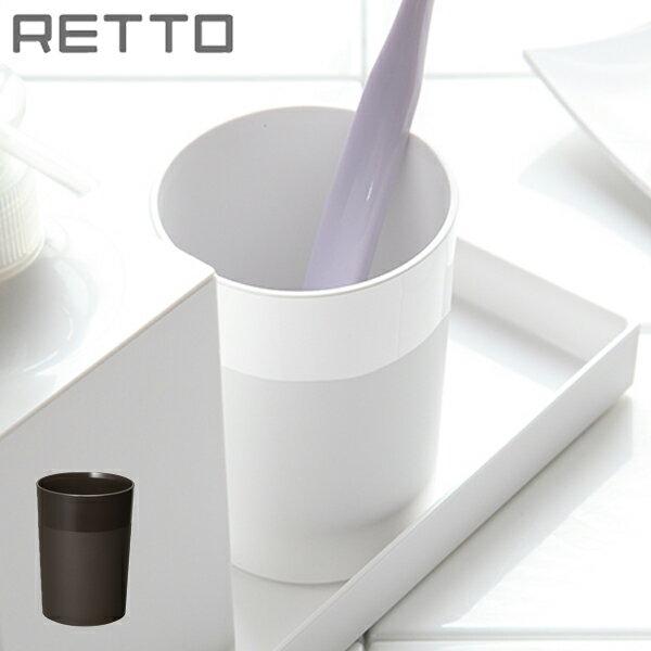 歯磨きコップ RETTO タンブラー レットー ( うがい用コップ はみがきコップ 歯磨き用コップ 洗面用品 コップ カップ 歯ブラシコップ うがいコップ )