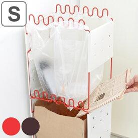 ゴミ箱 分別リサイクルホルダー S ダストボックス lemac ( ごみ箱 分別ゴミ箱 ゴミ袋 スタンド キッチン 資源ゴミ 分別 ポリ袋 2段 ダストBOX )