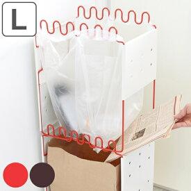 ゴミ箱 分別リサイクルホルダー L ダストボックス lemac ( ごみ箱 分別ゴミ箱 ゴミ袋 スタンド キッチン 資源ゴミ 分別 ポリ袋 2段 ダストBOX )