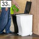 分別ゴミ箱 kcud クード スリムペダル 33L ( ダストボックス ごみ箱 ふた付き ペダル式 分別 キッチン おしゃれ シンプル スリム )