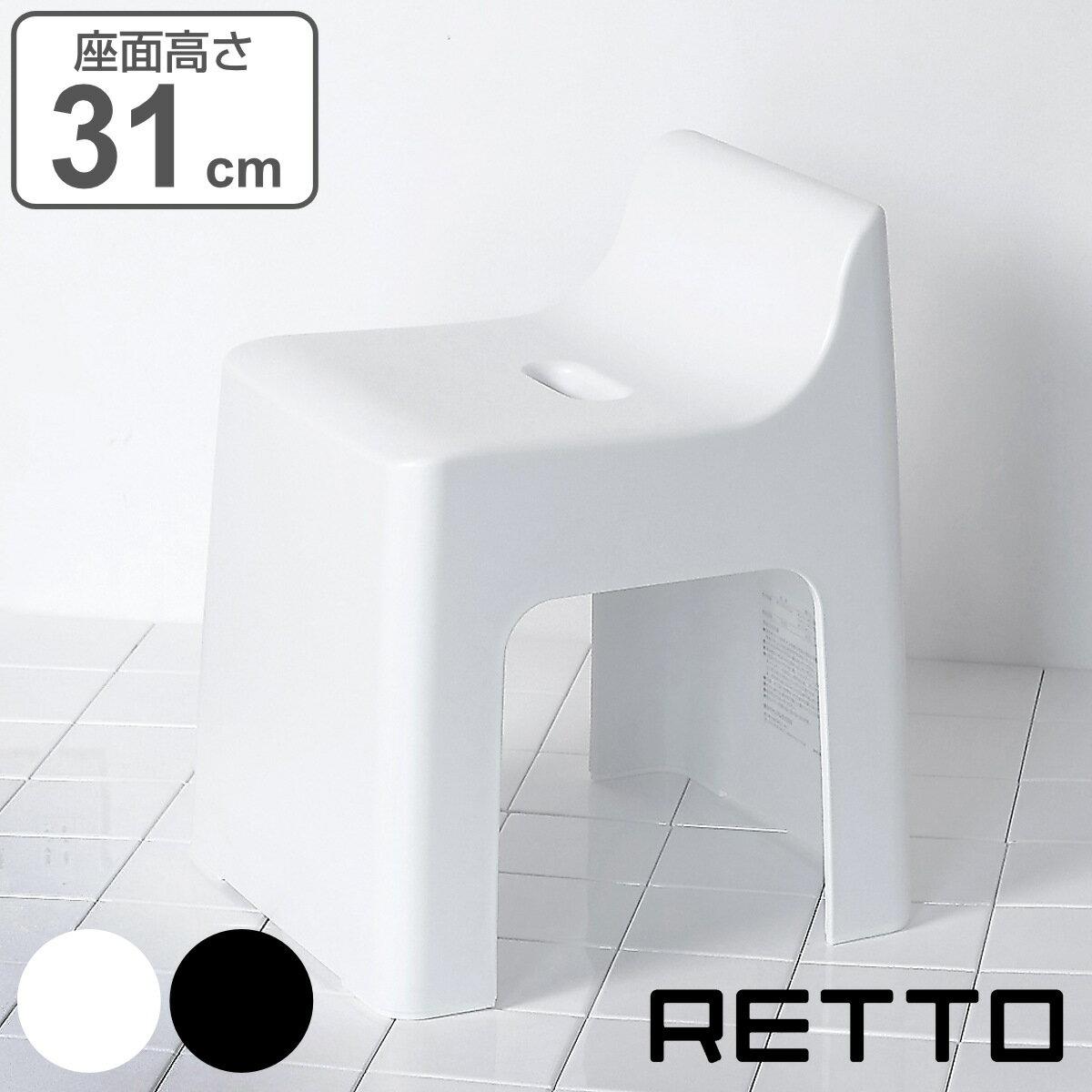 RETTO 風呂イス バスチェアー ハイチェア 高さ31cm ( 風呂いす バススツール バス用品 レットー 風呂椅子 フロイス バスチェア ふろいす お風呂イス )