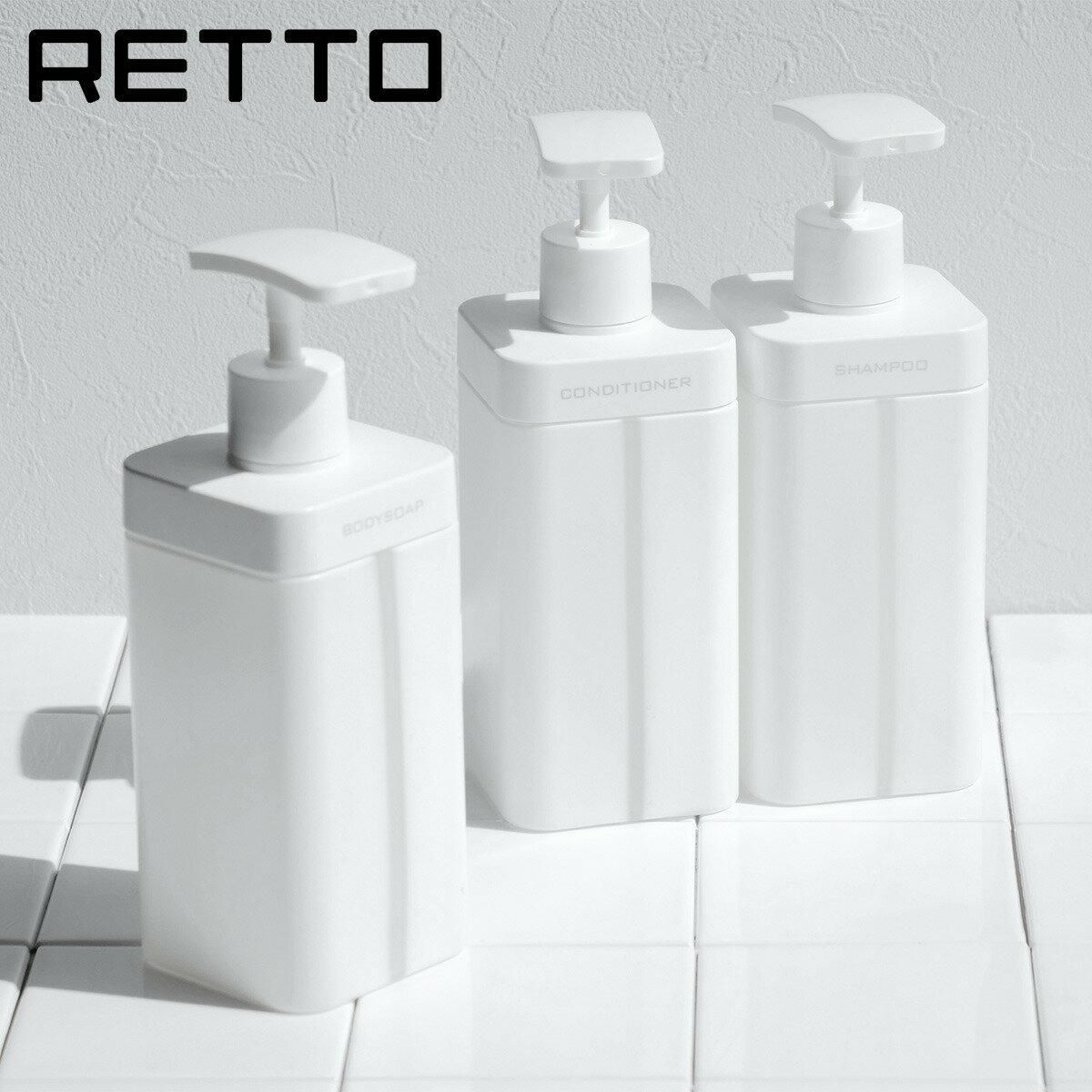 RETTO ディスペンサー Lサイズ 詰め替え用 800ml ( ディスペンサーボトル ソープディスペンサー ソープボトル レットー シャンプーディスペンサー バスグッズ バス用品 )