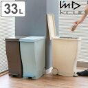 【送料無料】分別ゴミ箱 kcud クード スリムペダル 30L ( ダストボックス ごみ箱 ふた付き ペダル式 分別 おしゃれ シンプル スリム キッチン )