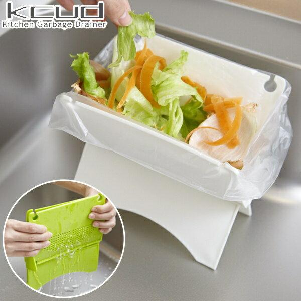 生ゴミ水切り器 ゴミ箱 kcud クード 三角コーナー 折りたたみ ( 水切りスタンド ごみ箱 キッチン シンク 畳める エコ ダストボックス )