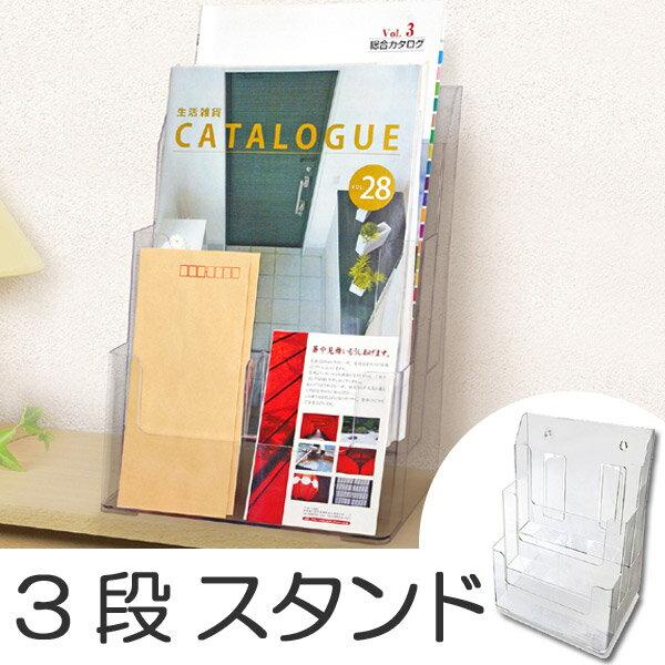 カタログスタンド A4 3段 クリア ( パンフレットスタンド パンフレットラック カタログケース )