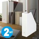 ファイルケース ST スリム 2個セット ( ファイルボックス インテリア ファイルスタンド A4ファイル 収納ボックス ホワイト 白 ファイルスタンド 書類収...