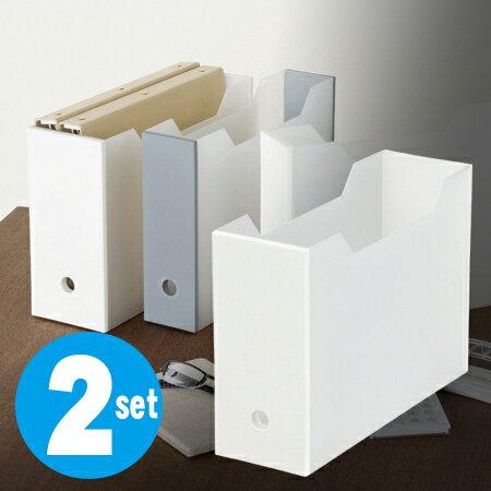 ファイルボックス ST ワイド 2個セット ( ファイルケース インテリア ファイルスタンド A4ファイル 収納ボックス ホワイト 白 ファイルスタンド 書類収納 オフィス )