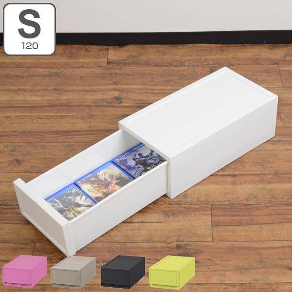 収納ケース ファボーレヌーヴォ チェストS120 幅18×高さ12cm ( 収納ボックス BOX 衣装ケース ゲームソフト ゲーム収納 収納棚 引き出し おもちゃ箱 小物入れ プラスチック 積み重ね スタッキング 衣類収納 キャスター取付可 )