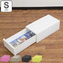 収納ケース ファボーレヌーヴォ チェストS120 幅18×高さ12cm ( 収納ボックス BOX 衣装ケース ゲームソフト ゲー…