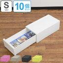 収納ケース ファボーレヌーヴォ チェストS120 幅18×高さ12cm 同色10個セット ( 送料無料 収納ボックス BOX 衣装…