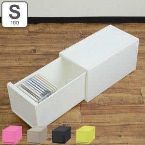 収納ケース ファボーレヌーヴォ チェストS180 幅18×高さ19cm ( 収納ボックス BOX 衣装ケース CD収納ケース メディア収納 CD 収納 収納棚 引き出し おもちゃ箱 小物入れ プラスチック 積み重ね ス