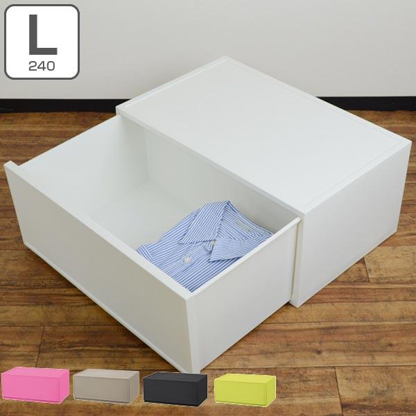 収納ケース ファボーレヌーヴォ チェストL240 幅54×高さ24cm ( 収納ボックス BOX 衣装ケース 収納棚 引き出し 衣裳ケース 収納チェスト プラスチック おもちゃ箱 小物入れ 積み重ね スタッキング 衣類収納 キャスター取付可 )