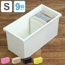 収納ボックス ファボーレヌーヴォ CD・DVDケース ボックスS 同色9個セット ( 送料無料 収納ケース 衣装ケース プラスチック おもちゃ箱 衣装ケース 小...