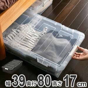 収納ケース ベッド下 幅39×奥行80×高さ17cm 収納ボックス 縦置き横置き 連結可能 コロ付き プラスチック製 ( ベッド下収納 フタ付き 浅型 収納 衣類収納 衣装ケース 押入れ 押入れ収納 蓋付