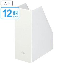 ファイルケース 約 幅11×奥行25×高さ32cm ステイト ワイド 縦型 前開き 12個セット ( 送料無料 収納 インテリア 白 ファイルボックス ファイルスタンド A4ファイル 収納ボックス ホワイト 書類収納 オフィス 縦 A4 )