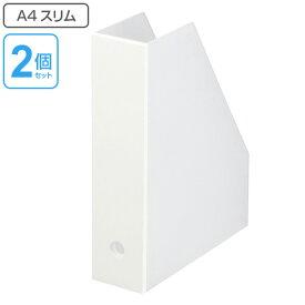 ファイルケース 約 幅8×奥行25×高さ32cm ステイト スリム 縦型 前開き 2個セット ( 収納 インテリア 白 ファイルボックス ファイルスタンド A4ファイル 収納ボックス ホワイト 書類収納 オフィス 縦 A4 収納ケース 書類 )