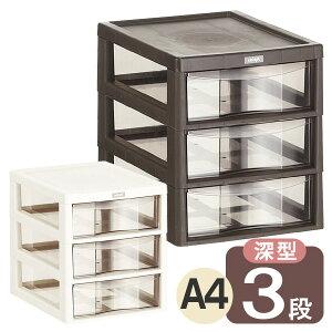 レターケース A4 深型 3段 書類ケース 書類収納 ( 書類 収納ケース 棚 整理 収納ボックス 収納 透明 ケース 引き出し 引出し 書類整理 デスクチェスト 机 卓上 )