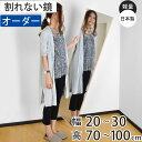 割れない鏡 リフェクス フィルムミラー 姿見 サイズオーダー 2辺フチ付 幅20〜30cm 高さ70〜100cm ( 送料無料…