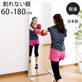 割れない鏡 リフェクスミラー フィットネススタンドミラー 姿見 ミラー フィルムミラー Refex 60cm×180cm ( 送料無料 鏡 全身 スタンドミラー かがみ カガミ 全身ミラー 割れないミラー 壁掛け 大きい フォームチェック 日本製 )