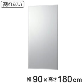 割れない鏡 リフェクスミラー 壁掛式スポーツミラー 姿見 ミラー フィルムミラー Refex 90cm×180cm ( 送料無料 鏡 全身 壁掛け かがみ カガミ 全身ミラー 割れないミラー 大きい ダンス スポーツ フォーム チェック 日本製 )
