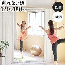割れない鏡 リフェクスミラー 壁掛式スポーツミラー 姿見 ミラー フィルムミラー Refex 120cm×180cm ( 送料無料 鏡 全身 壁掛け かがみ カガミ 全身ミラー 割れないミラー 大きい ダンス スポーツ フォーム チェック 日本製 )