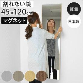 割れない鏡 リフェクスミラー 姿見 マグネット式 ミラー フィルム フィルムミラー 超軽量 Refex 45×120cm  ( 送料無料 全身 鏡 ウォールミラー 割れない 軽い 軽量 全身鏡 防災ミラー 安全 割れないミラー マグネット 磁石 マグネットミラー )