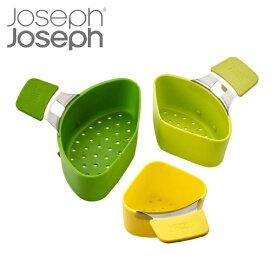 Joseph Joseph ジョゼフジョゼフ ネストスチーム グリーン 3個セット ( 調理器具 シリコンスチーマー 食洗機対応 キッチンツール キッチン用品 調理用品 蒸し器 シリコン製 3つセット )