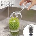 Joseph Joseph ジョゼフジョゼフ ブラッシュアップ ( キッチンブラシ 洗浄ブラシ グラス用ブラシ 吸盤 グラス洗い コ…
