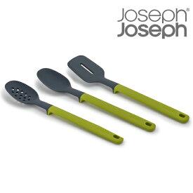 Joseph Joseph キッチンツールセット 3ピース エレベートシリコン ジョセフジョセフ ( キッチンツール 3点セット 食洗機対応 3本セット シリコン製 下ごしらえ 調理器具 ヘラ スプーン フライ返し お玉 )