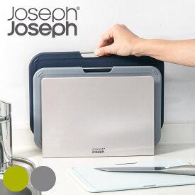 Joseph Joseph まな板 ネストボード レギュラー 3ピースセット ジョセフジョセフ ( 送料無料 まないた 俎板 カッティングボード マナイタ まな板セット 食洗機対応 3枚セット スタンド付き ケース付き 滑り止め付き プラスチック )