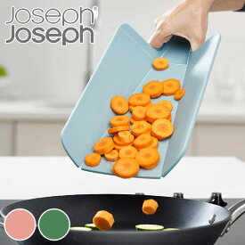 Joseph Joseph まな板 持ち手つき チョップ2ポット プラス ジョセフジョセフ ( マナイタ 俎板 カッティングボード まないた 折りたたみまな板 折り畳めるまな板 折り曲がるまな板 食洗機対応 滑り止め加工 取っ手付き )