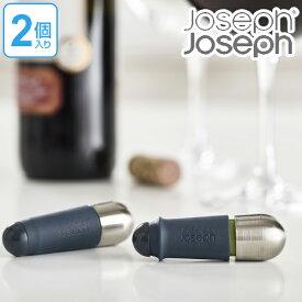 Joseph Joseph ワインストッパー ツイストロックワインストッパー バーワイズ ジョセフジョセフ ( ワイン栓 ワインキャップ ワイン用キャップ 栓 ストッパー ボトルストッパー ボトル用ストッパー コルク替り ワイングッズ )